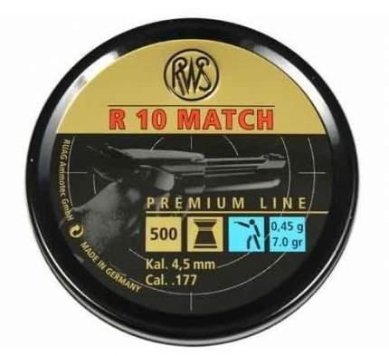 Пульки RWS R10 Match 4,5 мм (500 шт) RWSR10045   RWS