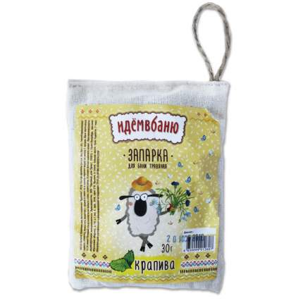 "Запарка травяная для бани в мешочке ""Крапива"", 30 грам"