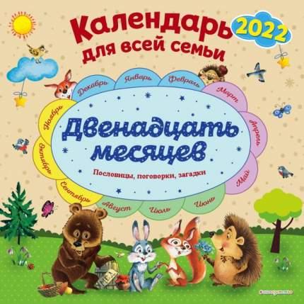 Календарь настенный для всей семьи «Двенадцать месяцев» на 2022 год