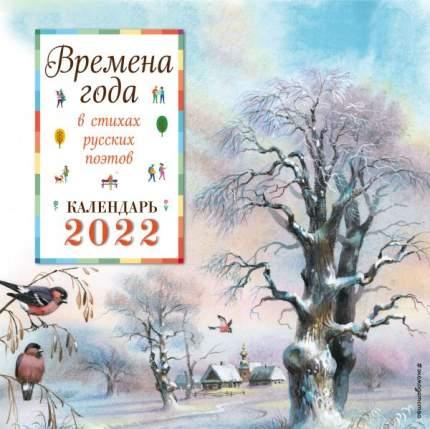 Календарь настенный «Времена года в стихах русских поэтов» на 2022 год