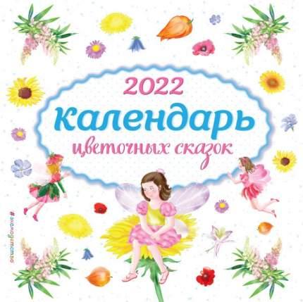 Календарь цветочных сказок на 2022 год, иллюстрации С. Адалян