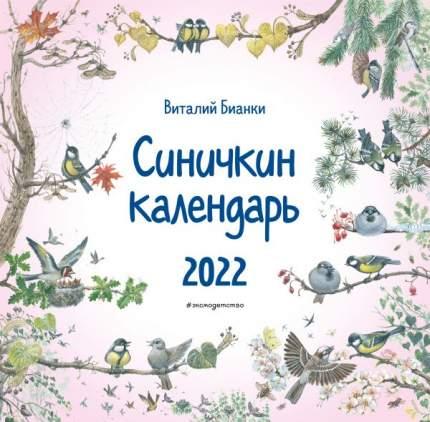 Синичкин календарь настенный на 2022 год, иллюстрации М. Белоусовой