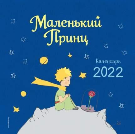 Календарь настенный «Маленький Принц» на 2022 год