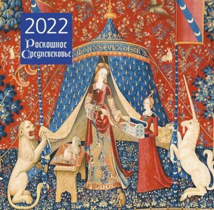 Роскошное Средневековье. Календарь настенный на 2022 год