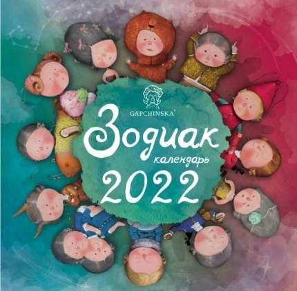 Гапчинская. Зодиак. Календарь настенный на 2022 год (300х300 мм)