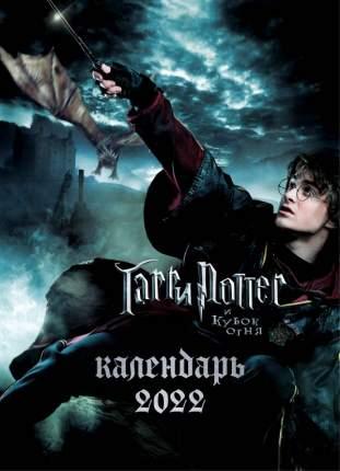 Гарри Поттер. Календарь настенный-постер на 2022 год (315х440 мм)