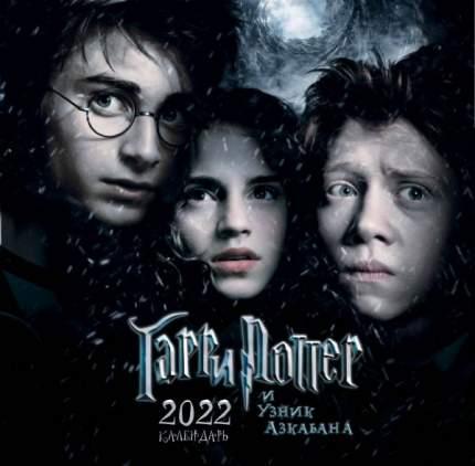 Гарри Поттер и узник Азкабана. Календарь настенный на 2022 год (300х300 мм)