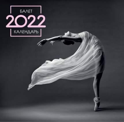 Балет. Календарь настенный на 2022 год 300х300 мм