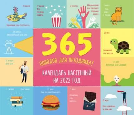 365 поводов для праздника! Календарь настенный на 2022 год 245х280 мм