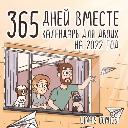 365 дней вместе. Календарь для двоих на 2022 год 300х300