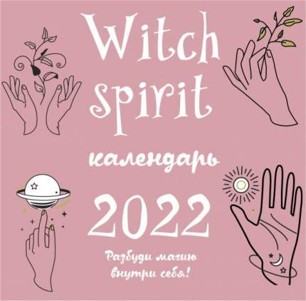 Witch spirit. Календарь настенный на 2022 год 300х300 мм