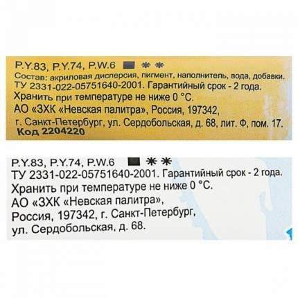 Краска акриловая художественная «Ладога», 46 мл, жёлтая средняя, в тубе Невская палитра