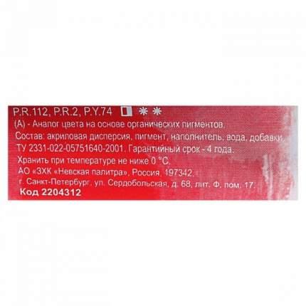 Краска акриловая художественная «Ладога», 46 мл, киноварь (А), в тубе Невская палитра