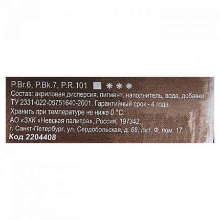 Краска акриловая художественная «Ладога», 46 мл, умбра жжёная, в тубе Невская палитра
