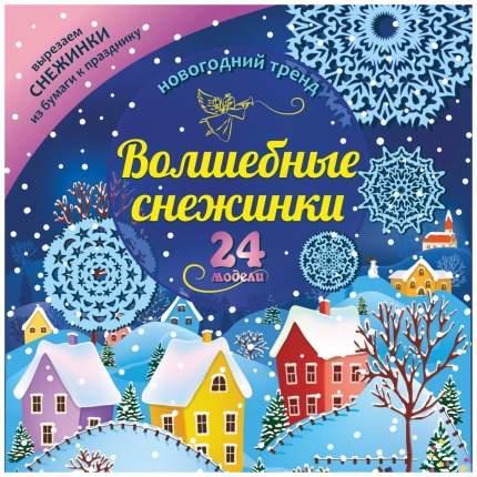 Набор для творчества Учитель Волшебные снежинки Новогодний тренд 24 модели Н-703