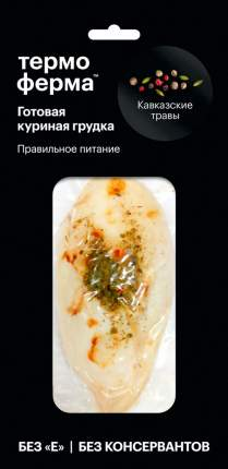 Филе курицы Термоферма запеченное с кавказскими травами 182 г