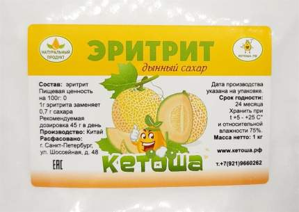 Сахарозаменитель Эритрит (эритритол) 1 кг