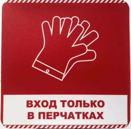 """3M Стикер """"Вход только в перчатках"""" 20см*20см, CSD02"""