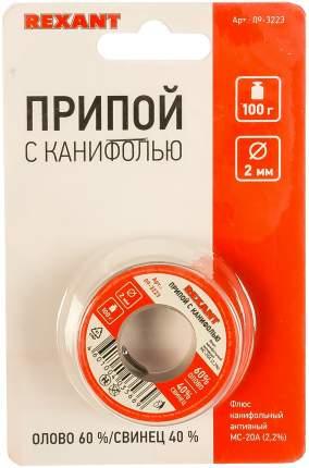 Припой Rexant 09-3223