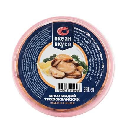 Мидии Океан Вкуса мясо в рассоле 300 г