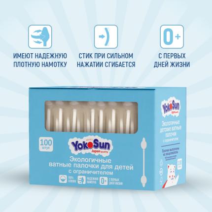 Ватные палочки YokoSun для детей, с ограничителем, 100 шт.