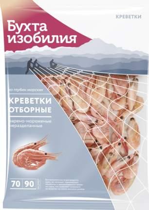 Креветки Бухта Изобилия отборные Варено-мороженные 70/90 1 кг