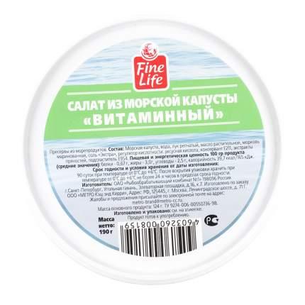 Салат Fine Life Витаминный из морской капусты 190 г
