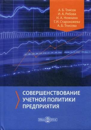 Книга Совершенствование учетной политики предприятия