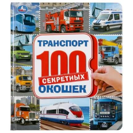 Энциклопедия Транспорт 100 секретных окошек Умка 195х215 мм