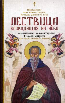 Книга Книга Лествица, возводящая на Небо, преподобного отца нашего Иоанна, игумена мона...