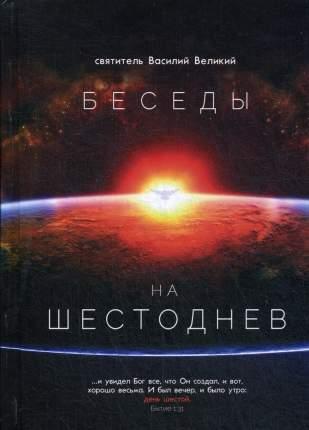 Книга Беседы на Шестоднев
