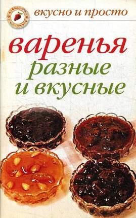 Книга Варенья разные и вкусные