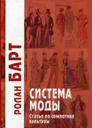 Книга Система моды