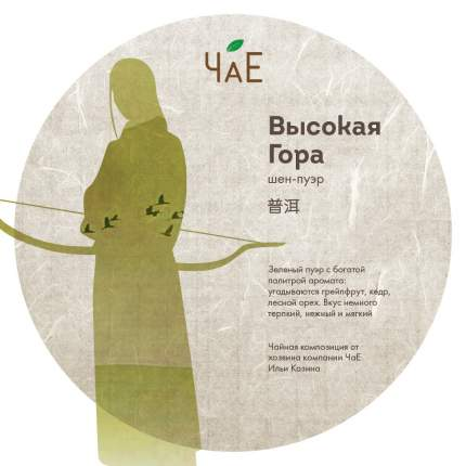 """Чай ЧаЕ """"Высокая гора"""", блин Шен пуэр, 250 гр"""