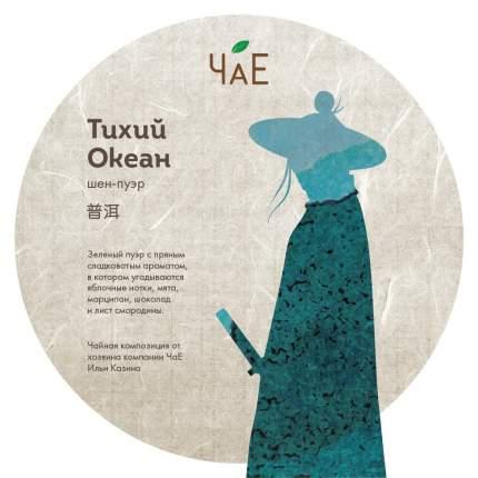 "Чай ЧаЕ ""Тихий океан"", блин Шен пуэр, 250 гр"