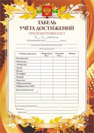 Табель учёта достижений при подготовке к ЕГЭ (с памяткой)