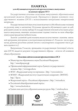 Табель учёта достижений при подготовке к ОГЭ (с памяткой)