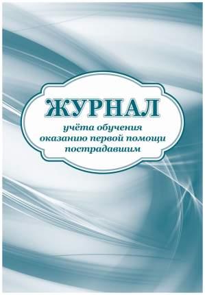 Журнал учета обучения оказанию первой помощи пострадавшим