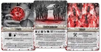 Дополнение к настольной игре Crowd Games Мертвый сезон Война колоний