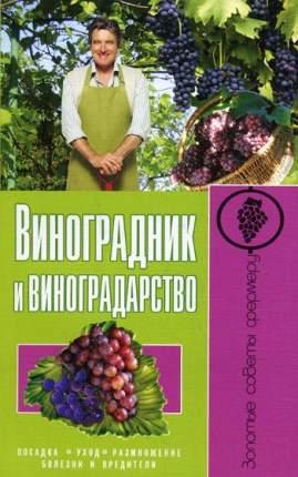 Книга Виноградник и виноградарство