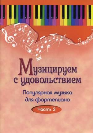 Книга Музицируем с удовольствием