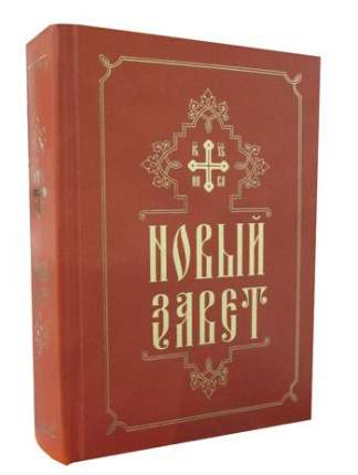 Книга Новый завет
