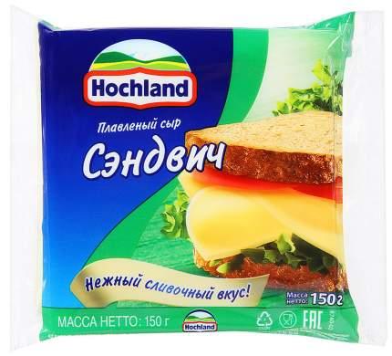 Сыр хохланд сэндвич бзмж жир. 45 % 150 г м/у хохланд руссланд россия