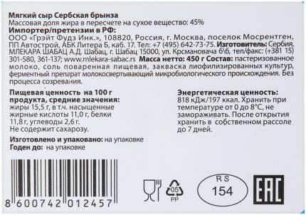 Брынза сербская бзмж жир. 45 % 450 г пл/ван концерн фармаком мб сербия
