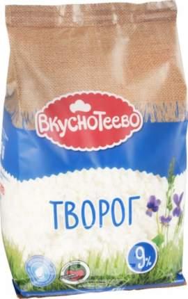 Творог вкуснотеево рассыпчатый бзмж жир. 9 % 750 г п/п # воронежский мк россия