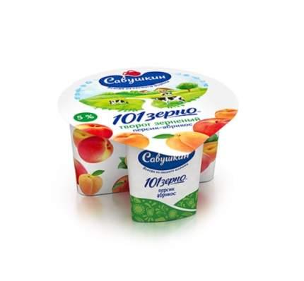 Творог зерненый 101 Зерно Персик-абрикос 5%, 130 г