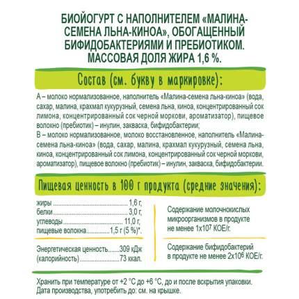БИОЙОГУРТ БИОМАКС  МАЛИНА-СЕМЕНА ЛЬНА-КИНОА 1,6 % 270 Г