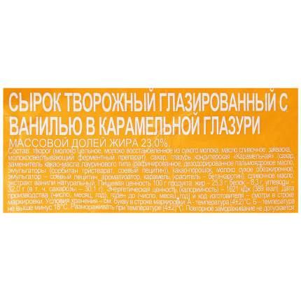 Сырок творожн свитлогорье в карамельной глазури с ванилином 23 % 50 г