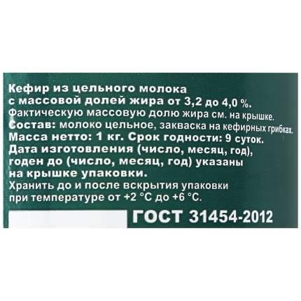 КЕФИР НАШЕЙ ДОЙКИ ЖИР.3.2-4% БЗМЖ 1 КГ ПЛ/Б # ГЕЛИОС РОССИЯ