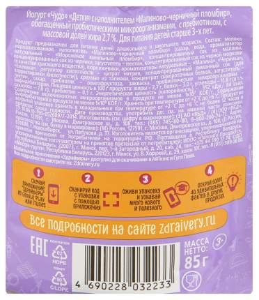 Йогурт чудо детки бзмж малиново-черничный пломбир жир. 2,7 % 85 г дой-пак вбд россия